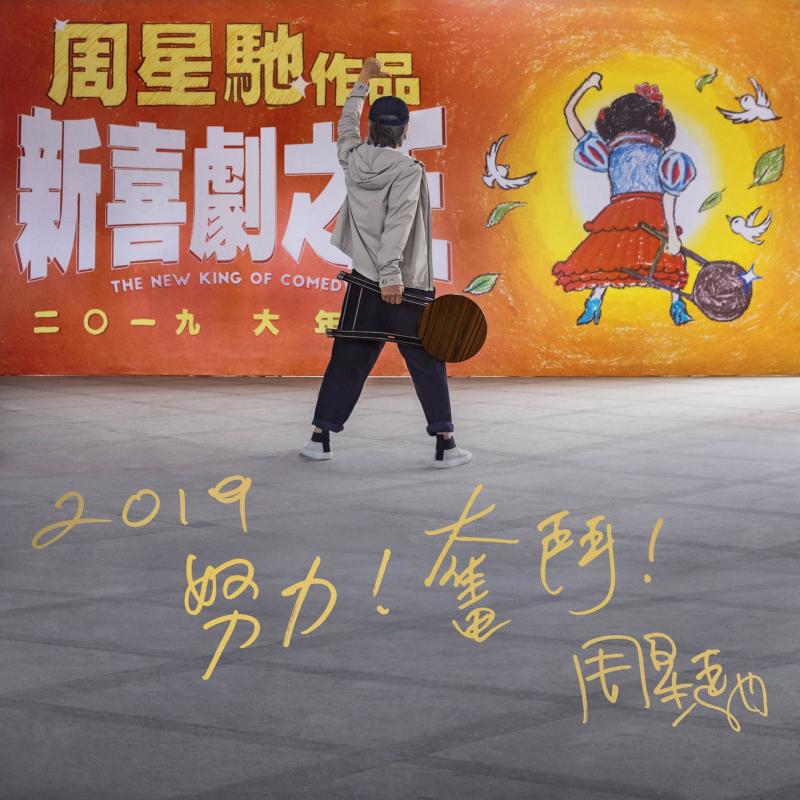 Tân Vua Hài Kịch ra rạp 5/2/2019
